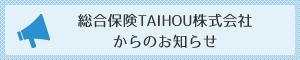 総合保険TAIHOU株式会社からのお知らせ